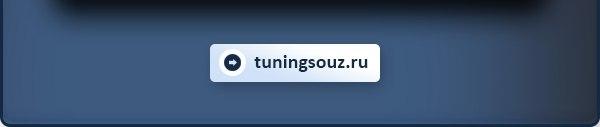 www.tuningsouz.ru/