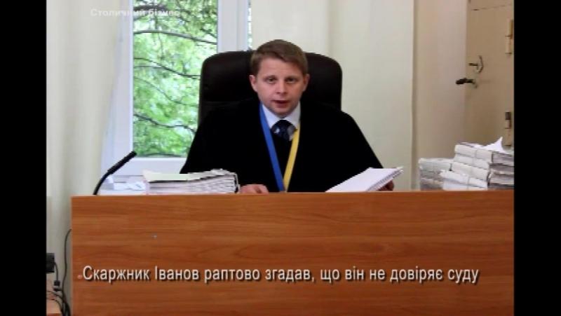 Скаржник Іванов раптово згадав, що він не довіряє суду