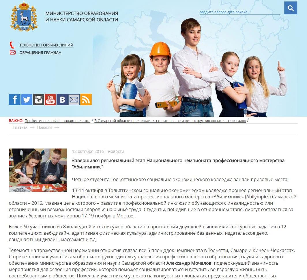 Минобрнауки Самарской области о чемпионате