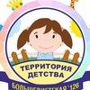 """""""Территория Детства"""" г.Новосибирск"""
