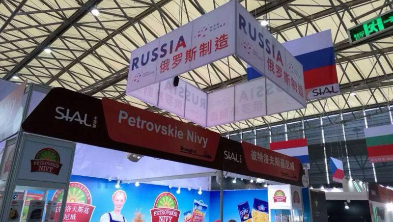 Выставочные стенды российских производителей на китайской международной выставке продуктов питания и напитков SIAL China | Ассоциация предпринимателей Китая