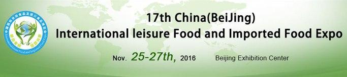 17-я Международная выставка снековой продукции и импортных продуктов питания, г.Пекин | Ассоциация предпринимателей Китая