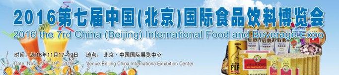 7-я Международная выставка индустрии пищевых продуктов и напитков, г.Пекин | Ассоциация предпринимателей Китая