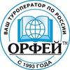 "Клуб Путешествий ""Орфей"""