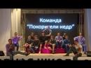 Битва Хоров_Покорители недр_2016_Горная школа_Новокузнецк