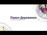 Павел Деревянко приглашает на кинофорум