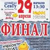 Юниор лига КВН Севастополь