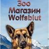 Корм для собак и кошек Wolfsblut / Wildcat