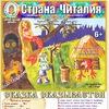 Strana Chitalia