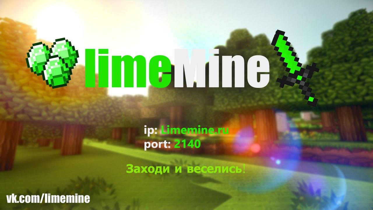 Уникальный сервер LimeMine!