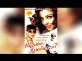 Ну что, влюбился (2004) | Kyun! Ho Gaya Na...