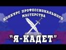 """Открытие конкурса профессионального мастерства """"Я-кадет"""""""