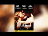 Закон противоположностей (2000)   Canone inverso - Making Love