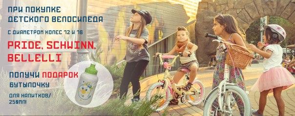 Акция на детские велосипеды и беговелы