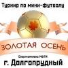 "Турнир по мини--футболу ""ЗОЛОТАЯ ОСЕНЬ""."