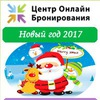 Центр Онлайн Бронирования  Туризм Отдых Путёвки 