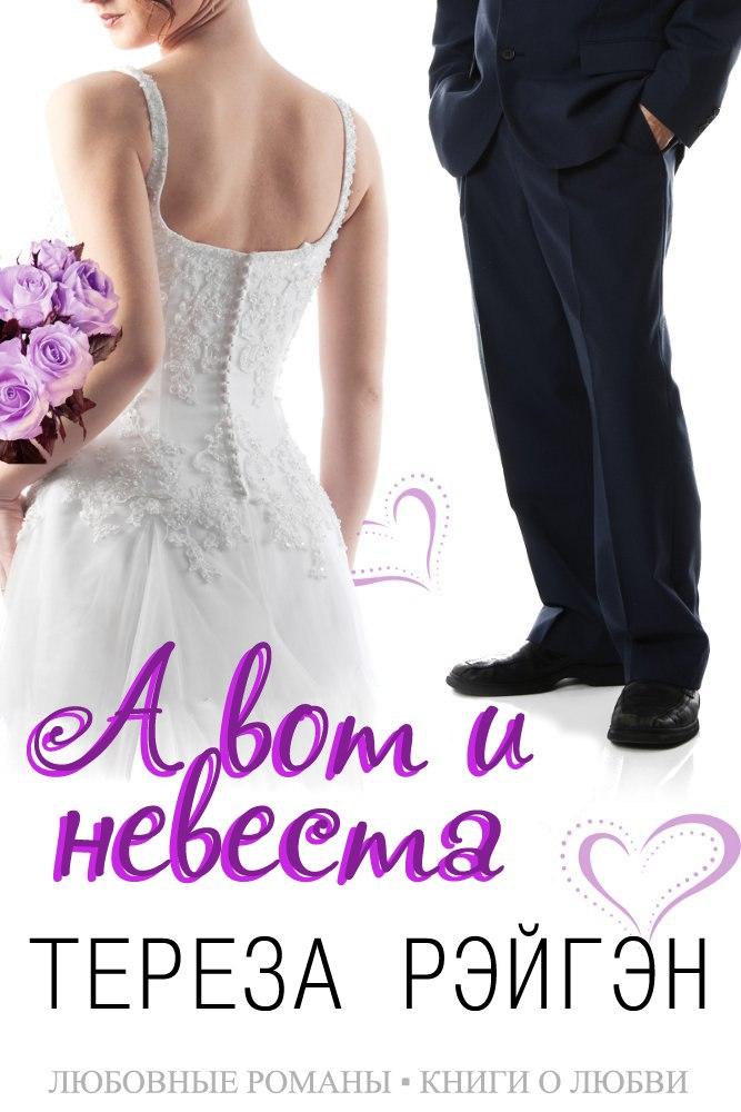 Тереза Рэйгэн — «А вот и невеста»