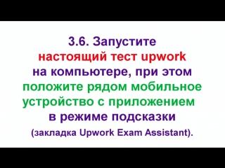 Upwork Tests Assistant - Как успешно сдавать тесты на upwork! (iOS)
