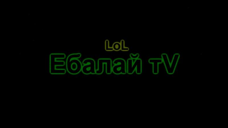 Еблол версія на тему куріння Ебалай тV LoL