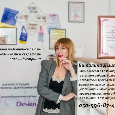 Виталина Дмитриева