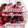 Армель | Духи | ARMELLE | Бизнес | Белгород |