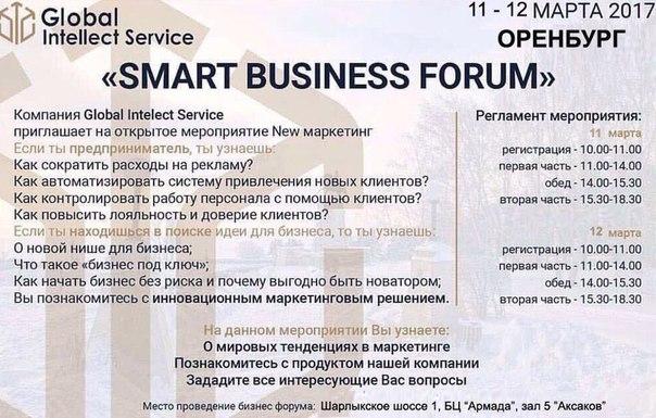 МОЩНЕЙШИЙ БИЗНЕС ФОРУМ в рамках поддержки малого и среднего бизнеса!!!