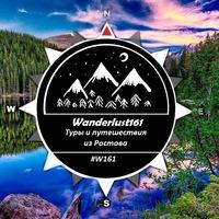 Логотип Wanderlust/Туры и путешествия из Ростова на Дону