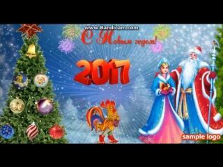 С Новым годом! Поздравляю моих друзей! Счастье вам здоровья!