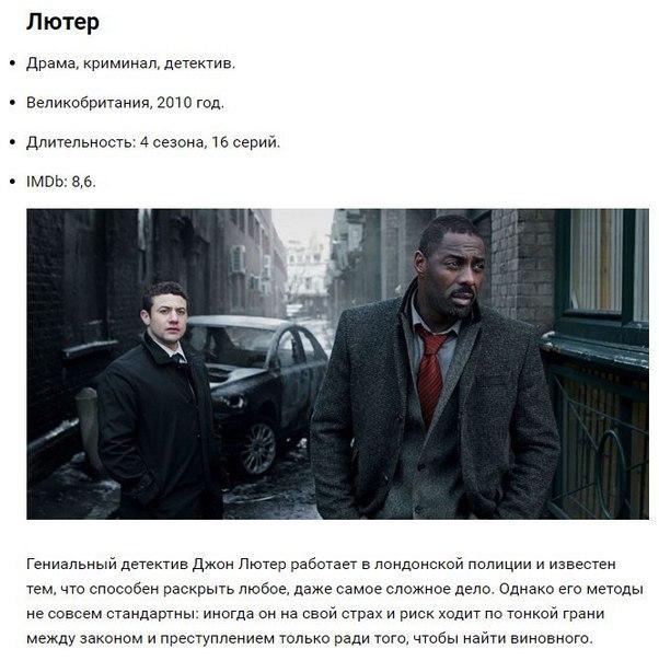 8 сериалов для любителей запутанных детективных историй #интересно #умное #познавательное #развивающее #interesti...