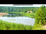 Любимая Пинега и Яба . под музыку Валерий Ярушин и