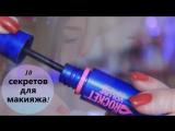 10 лучших бьюти Советов_Лайфхаков для макияжа