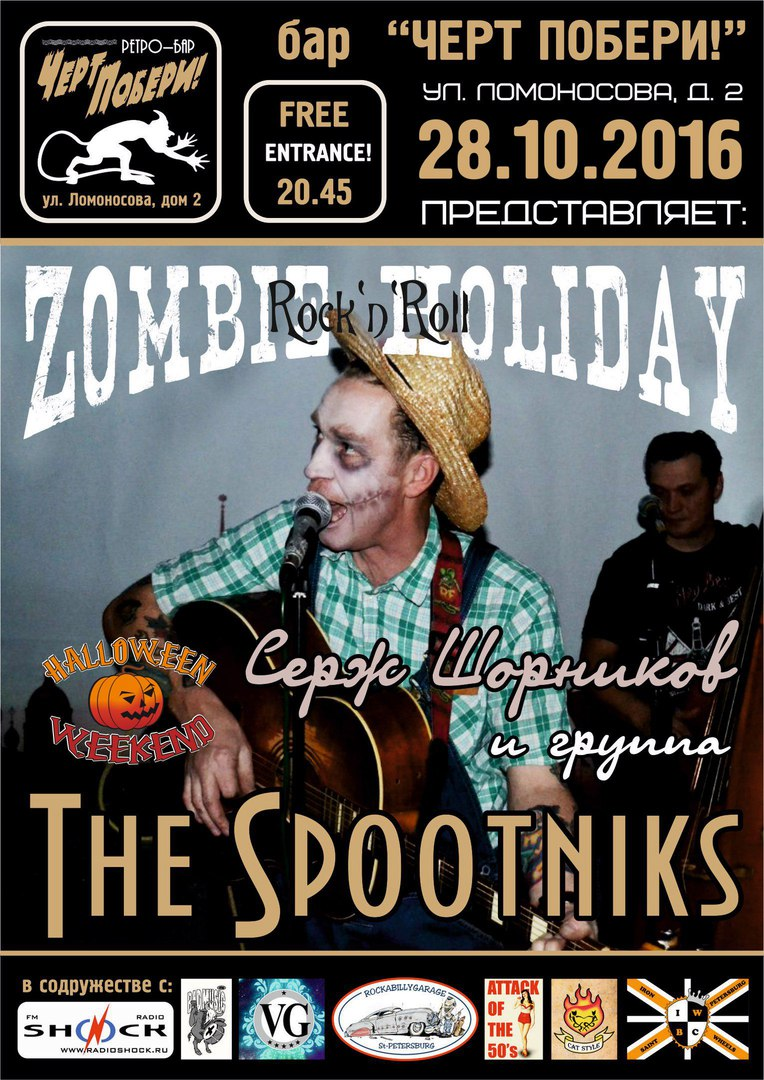 28.10 The Spootniks в ЧП! ВХОД FREE