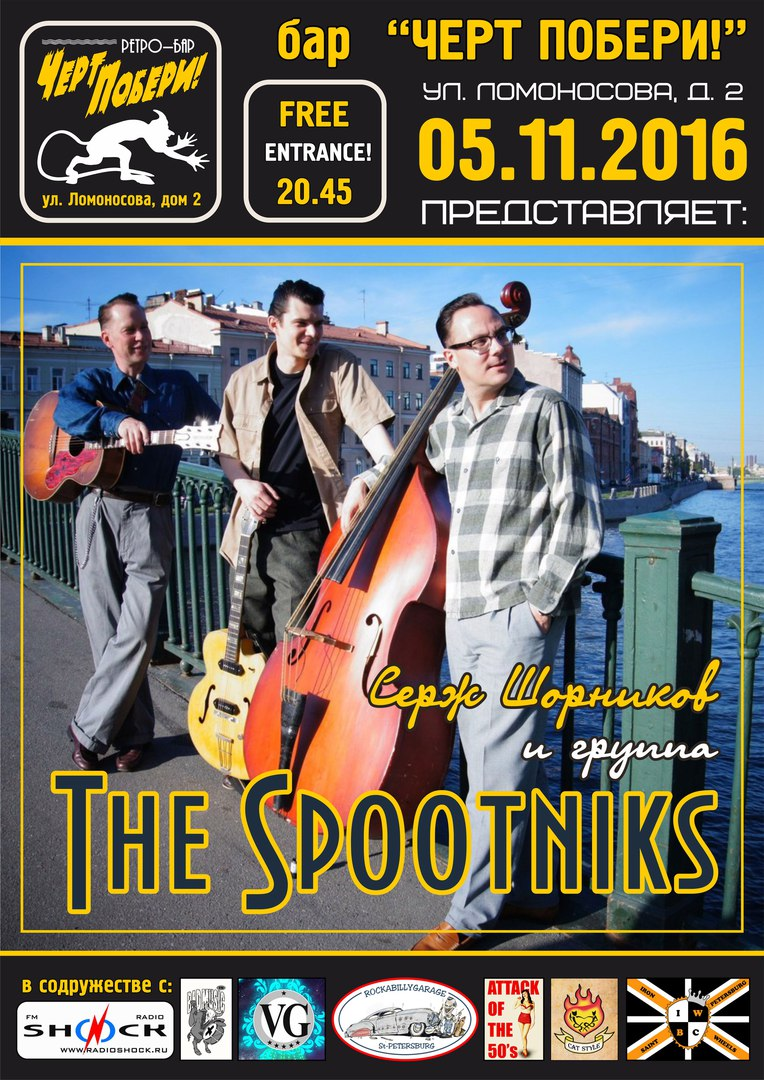 05.11 The Spootniks в ЧП! ВХОД FREE