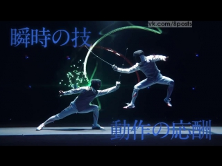 ВАУ - Фехтование с дополненной реальностью / Fencing Visualized Project / Dentsu Lab and Yūki Ōta