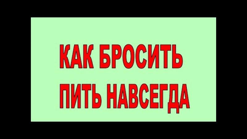 КАК БРОСИТЬ ПИТЬ ЛЕГКО И БЕЗ КОДИРОВОК НАВСЕГДА. 2016