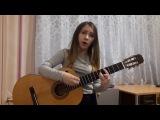 Андрей Леницкий ft. HOMIEЛето как осень Кавер