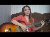 Хакимьянова Светлана - Малиновый рассвет (cover) Эндшпиль