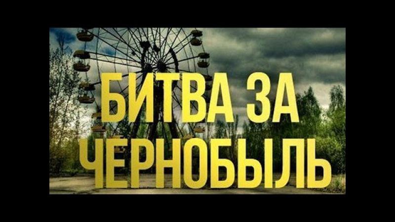Битва за Чернобыль (2016) - Документальный фильм! » Freewka.com - Смотреть онлайн в хорощем качестве