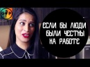 IISuperwomanII - Если бы люди были честны на работе