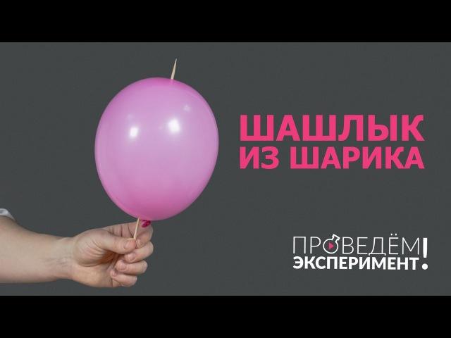 Шашлык из шарика Проведём эксперимент №3
