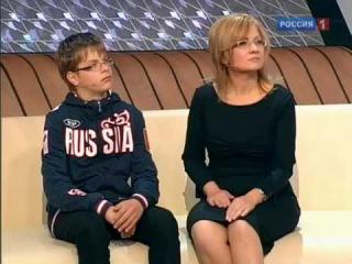 Ирина Бергсет с сыном бежала из Норвегии в Россию.Прямой эфир-19.10.11.