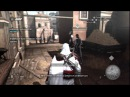 Прохождение Assassin's Creed Братство крови с комментом Ч 8