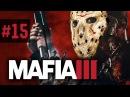Прохождение Mafia 3 [III] на русском - часть 15 - Бухгалтер