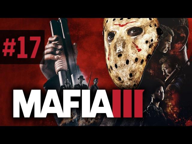 Прохождение Mafia 3 [III] на русском - часть 17 - Нет причин для ссоры