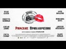 Римские приключения      To Rome with Love     2012     Ретроспектива Вуди Аллена