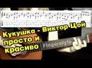 Кукушка - Виктор Цой гр. Кино На гитаре разбор fingerstyle
