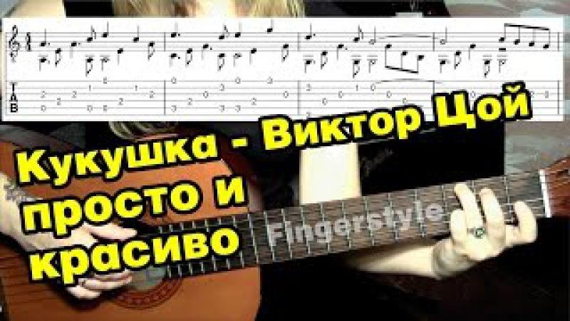 Кукушка - Виктор Цой (гр. Кино)   На гитаре разбор   fingerstyle