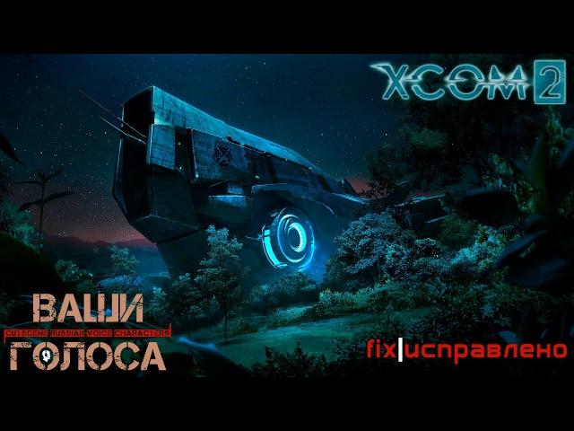 XCOM 2 - атака на Мститель (fix) [проект Ваши голоса]