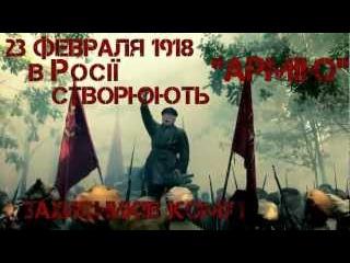 23 лютого - свято окупантів (Ukraine, 2012)