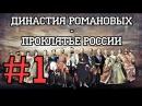 №1 А Г Купцов Династия Романовых это II Мировая и проклятье российской истории